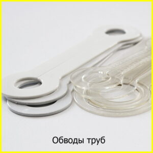 Обвод для труб: пластина